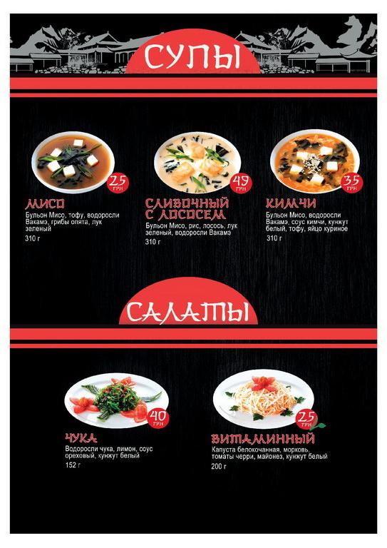Бизнес доставки суши на дом