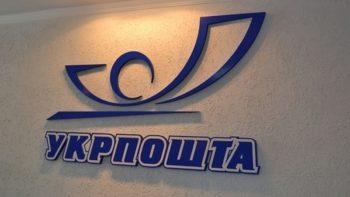 """Адреса почтовых отделений """"Укрпошта""""в городе Изюме"""