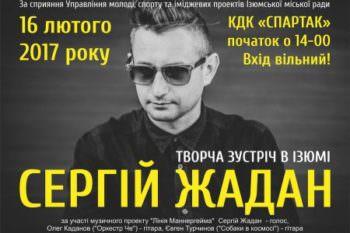 Скоро в Изюме Сергей Жадан  с группой «Жадан и Собаки в космосе» и группа «Оркестр ЧЕ»