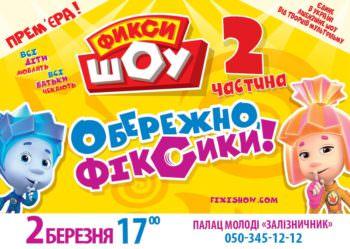 Встречайте Премьеру НОВОГО «Фіксі ШОУ» в городе Изюме на украинском языке