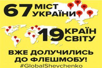 Изюм примет участие в международном флешмобе «Global Shevchenko»