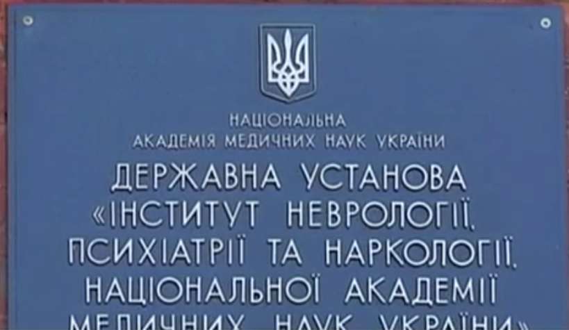 institute-of-psychiatry-and-neurology-in-kharkiv-on-the-verge-of-closing-1
