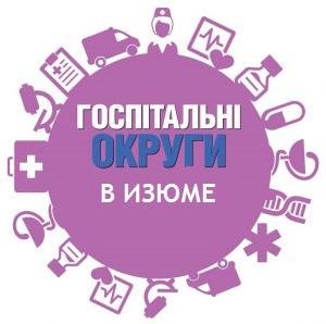 госпитальный округ