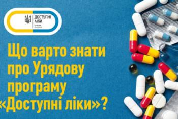 In the city of Izyum launched medical reform Dostupn LCI