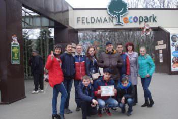 Обладатели кубка Изюмского городского головы посетили «Фельдман-Экопарк»