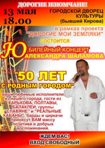 Alexander Shalamov — the Jubilee concert in the city of Izyum-1