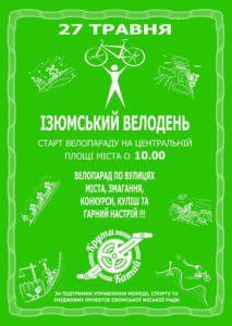 В городе Изюме 27 мая пройдет велодень