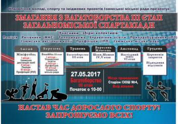 В Изюме состоится III этап соревнований общегородской Спартакиады по многоборью