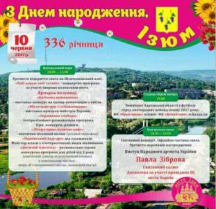 10 июня пройдет день города Изюма 336 годовщина