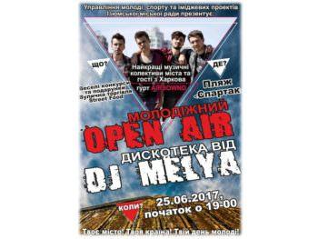 В Изюме OPEN-AIR ко Дню Молодежи 25 июня на пляже «Спартак»