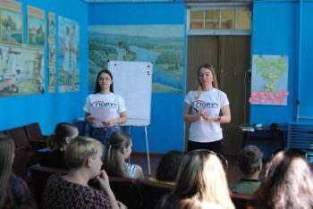В Изюме работает «Школа Волонтеров 2017»