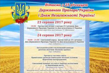 Мероприятия в городе Изюме ко Дню Независимости Украины 23-24 августа