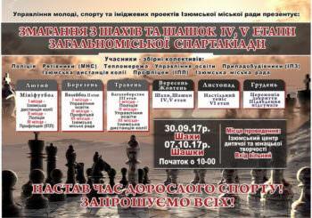 В городе Изюме пройдет вторая часть общегородской спартакиады