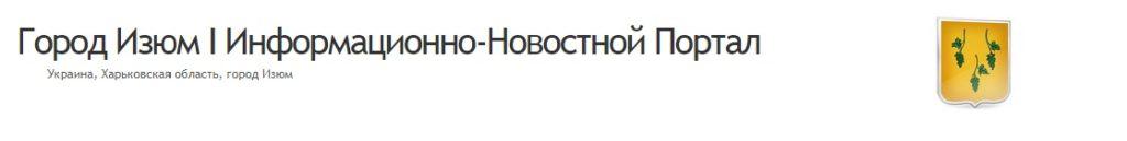 Условия использования материалов сайта Город Изюм I Информационно-Новостной Портал