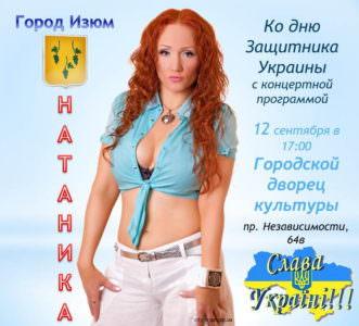 12 октября город Изюм посетит певица Натаника с концертной программой ко Дню Защитника Украины