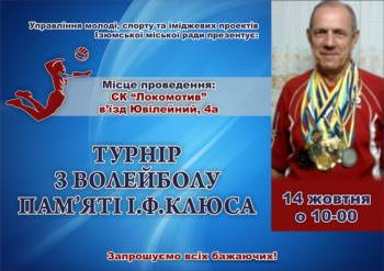 Приглашаем в субботу на СК «Локомотив», принять участие в турнире по волейболу
