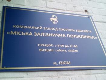 В поликлинике Железнодорожник проведут капитальный ремонт на сумму долее 1 500 млн. грн.