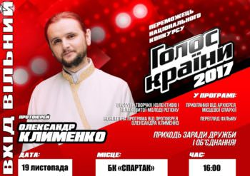 """В Изюме состоится концерт победителя конкурса """"Голос країни 2017"""""""