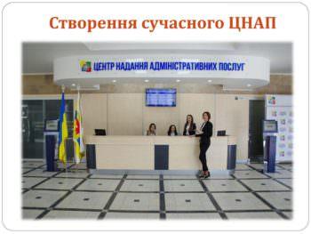 В 2018 году в центре Изюма появится современный Центр предоставления административных услуг