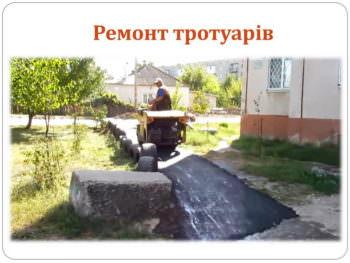В 2018 году активно начнут ремонт пешеходных путей и тротуаров - Марченко В. В.