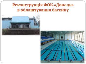 В городе Изюме появиться современный бассейн по ул. Капитана Орлова, 47
