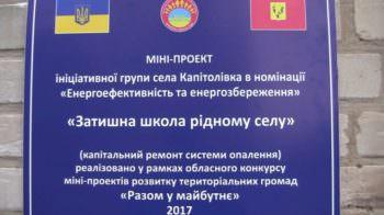 В селах Изюмского р-н реализованы три мини-проекты «Вместе в будущее»