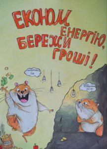 Ученица Изюмской гимназии № 3 победила в номинации «Энергосбережение»