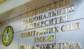 Преподаватель ХНУВС купил 8 гектаров земли в Изюмском районе