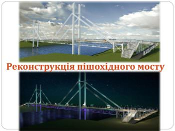 Как будет выглядеть пешеходный мост через речку Северский Донец в г. Изюм после реконструкции