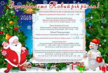 Новогодний план мероприятий 2018 года в Городском Дворце Культуры Изюма