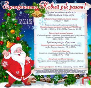 Мероприятия к Новому 2018 году в Доме культуры «Современник»