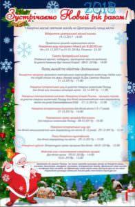 Новогодние мероприятие в Изюме на 2018 год в ДМиП «Железнодорожник»