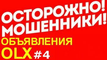 В январе 2018 года жителей г. Изюма обдурили на 9 тыс. грн. через сайт OLX (мошенничество)