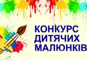 Изюмский суд объявляет конкурс детских рисунков