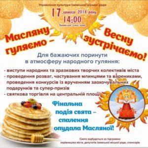 В Изюме 17 февраля состоится праздник Масленицы на центральной площади города
