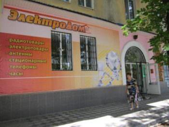 """Магазин """"Электро Дом"""" по ул. Покровской (Фрунзе)"""
