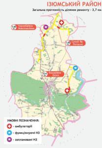 Какие дороги отремонтируют в 2018 году по Изюмском району (карта)