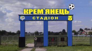 """Футбольный стадион """"Кремянец"""""""