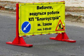 В Изюме возле гимназии №1 будет установлены «лежачие полицейские» (фото)
