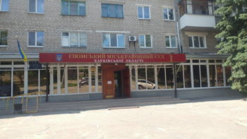 Изюмский горрайонный суд Харьковской области