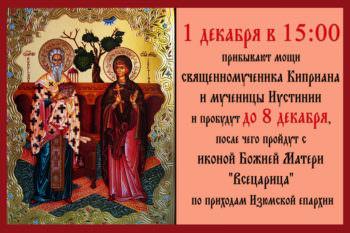 В город привезут мощи священномученика Киприана и мученицы Иустинии