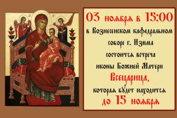 """Икона Богородицы """"Всецарица"""" в Изюме пробудет еще 5 дней"""