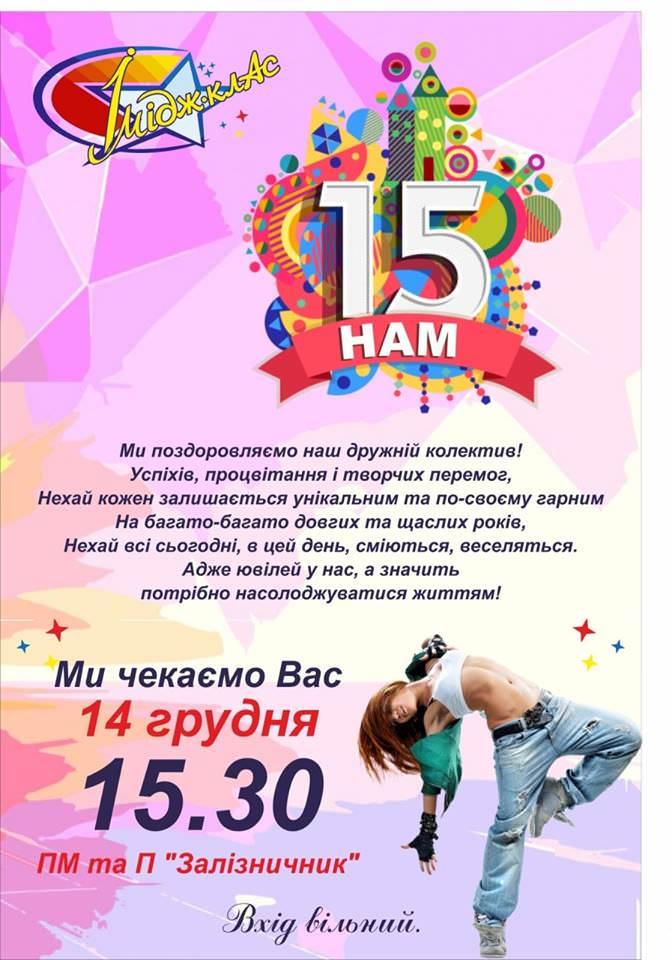14 декабря в Железнодорожнике пройдет выступление от коллектива «Имидж-класс»