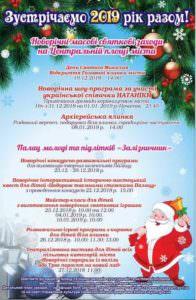 Новогодний план мероприятий 2019 в городе Изюме