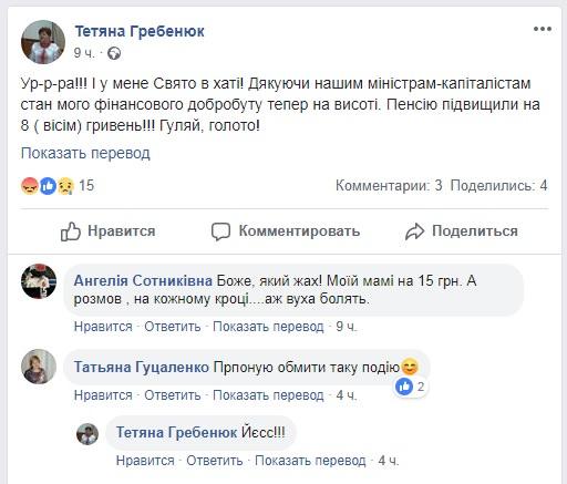 """Изюмские пенсионеры """"радуются"""" повышенным пенсиям"""