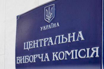 Центризбирком зарегистрировал шесть новых кандидатов в президенты Украины