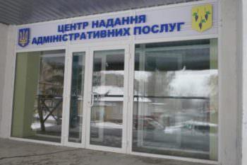 Центра предоставления административных услуг в городе Изюме.