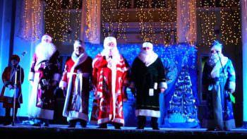 В кругу Дедов Морозов и певицы Натаники изюмчане встретили Новый 2019-й год