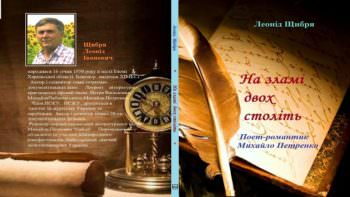 В Изюме состоится презентация новой книги Леонида Щибря