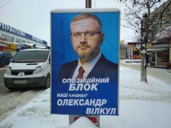 В Изюме повредили наружную рекламу возможного кандидата на пост Президента